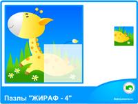 Игры для детей онлайн бесплатно