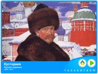 Детская презентация по искусству Кустодиев