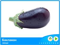 Детская презентация Овощи