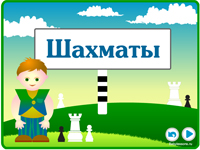 Детская презентация шахматы