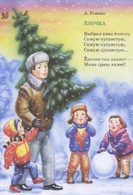 Картинки и пословицы про зиму