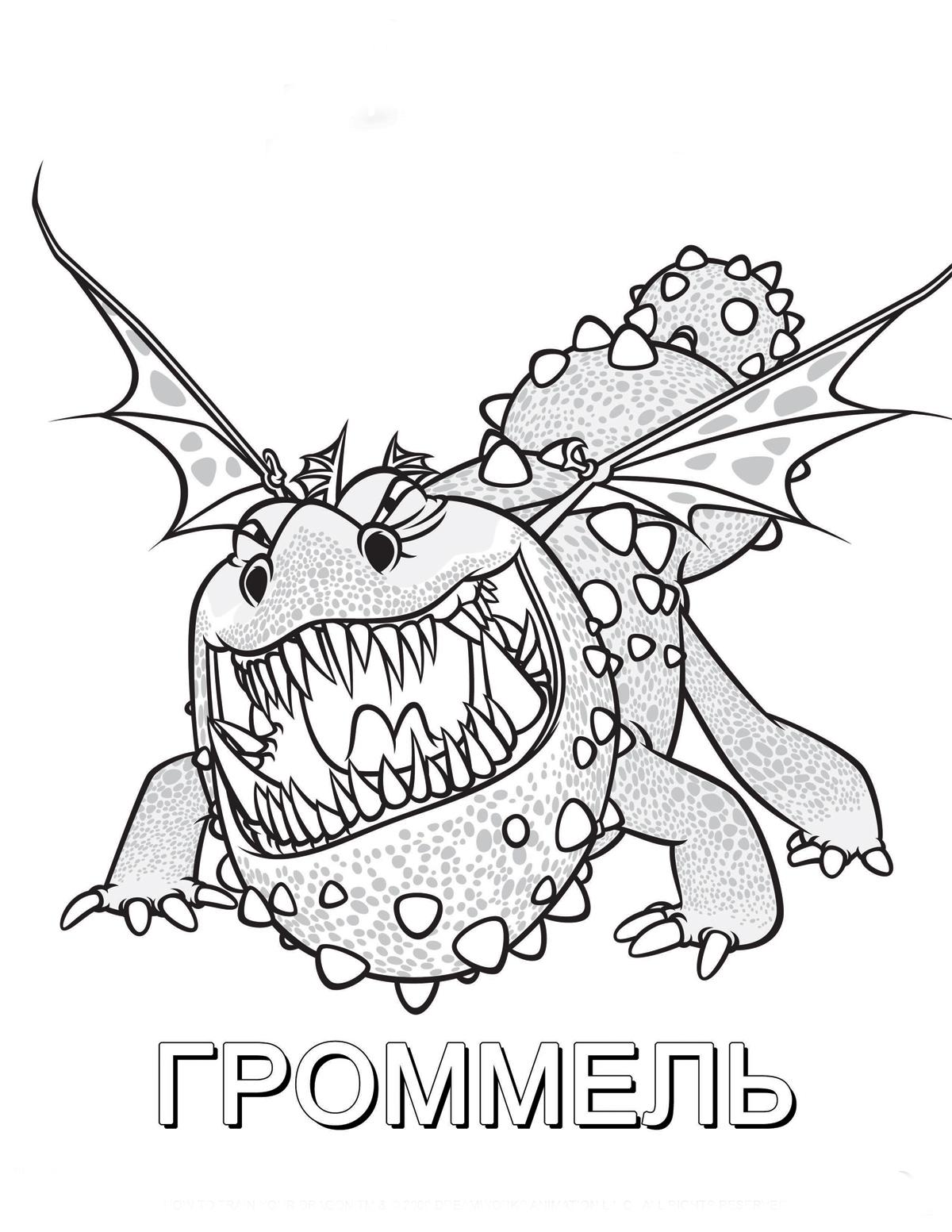 Игра раскраска как приручить дракона