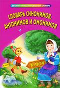 Словарь синонимов, антонимов, омонимов