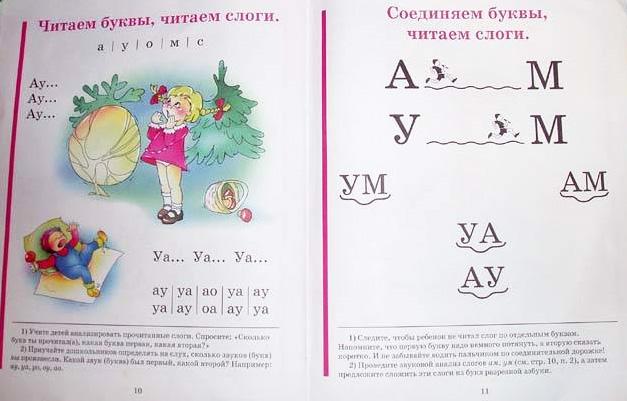 Игровые карточки к букварю н. С. Жуковой.