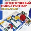 Электронный конструктор - Знаток