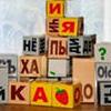 Кубики Зайцева и его методика обучения чтению